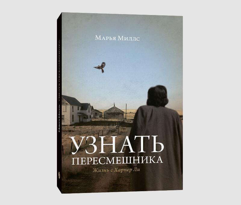 Книга Марьи Миллс «Узнать пересмешника»