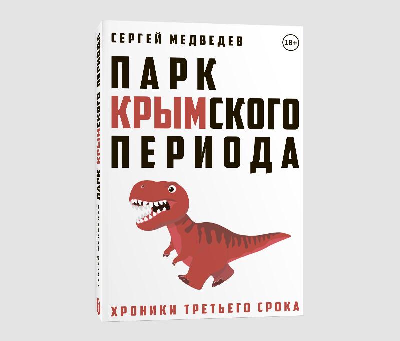 Книга Сергея Медведева «Парк Крымского периода»