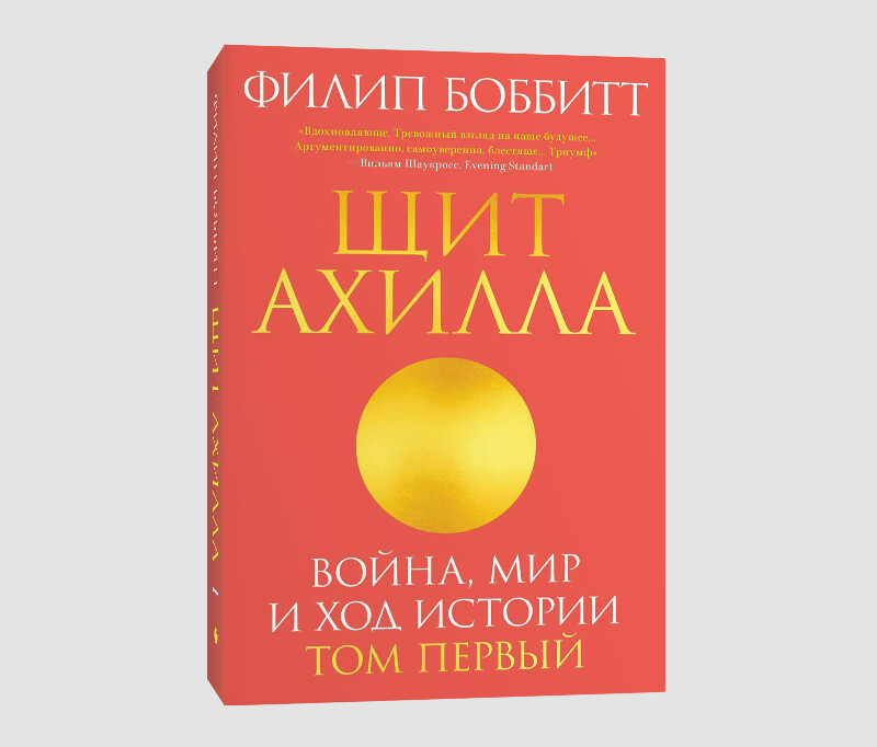 Книга «Щит Ахилла. Война, мир и ход истории. Том первый»