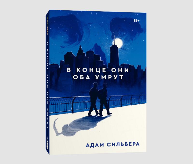 Книга «В конце они оба умрут» Адама Сильверы