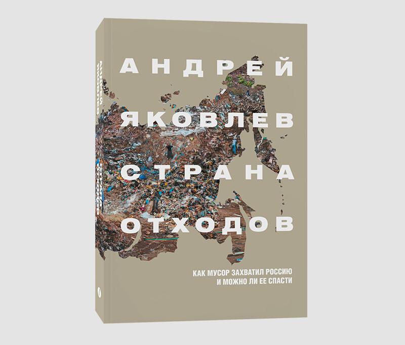 Книга «Страна отходов. Как мусор захватил Россию и можно ли ее спасти» Андрея Яковлева