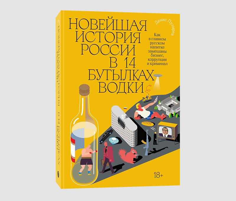 Книга «Новейшая история России в 14 бутылках водки» Дениса Пузырева