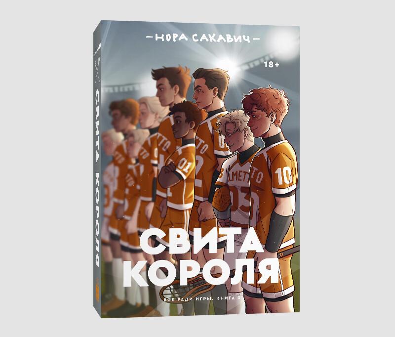 Книга «Свита короля» Норы Сакавич