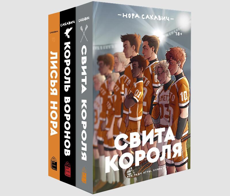 Трилогия «Все ради игры» Норы Сакавич