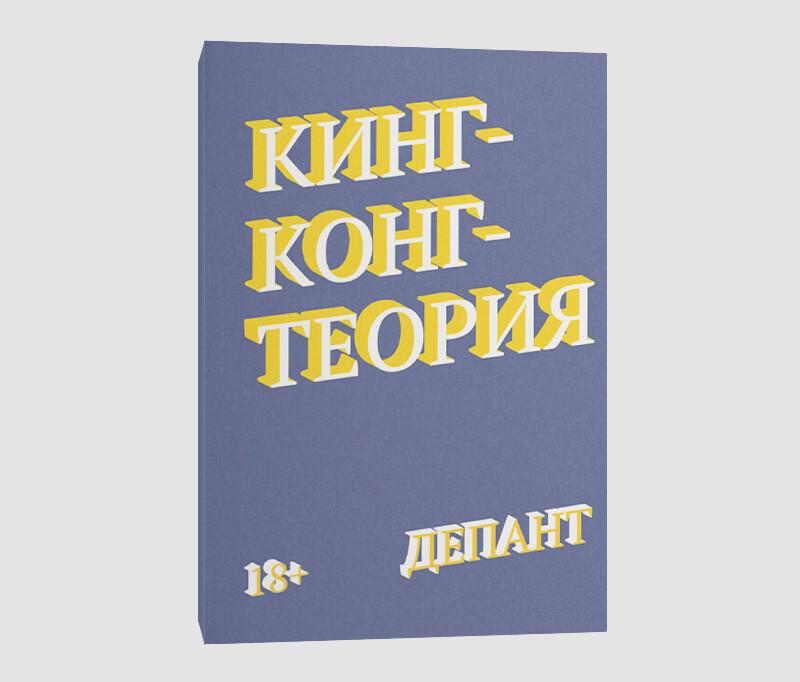 Книга «Кинг-Конг-теория» Виржини Депант