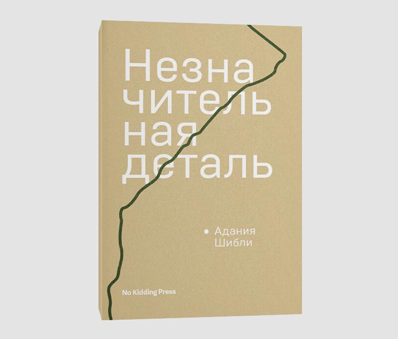 Книга «Незначительная деталь» Адании Шибли