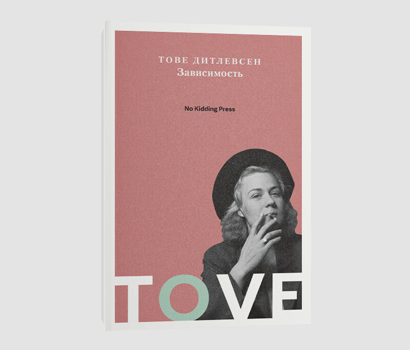 Книга «Зависимость» Тове Дитлевсен