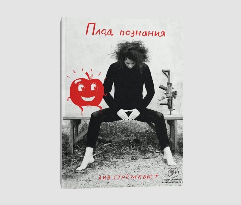 Книга «Плод познания» Лив Стрёмквист