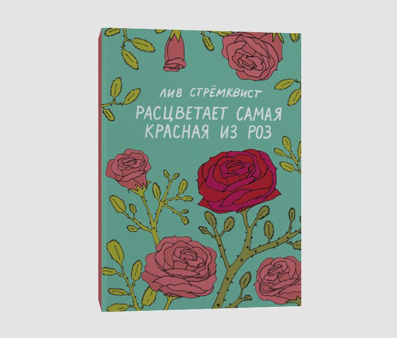 Книга «Расцветает самая красная из роз» Лив Стрёмквист