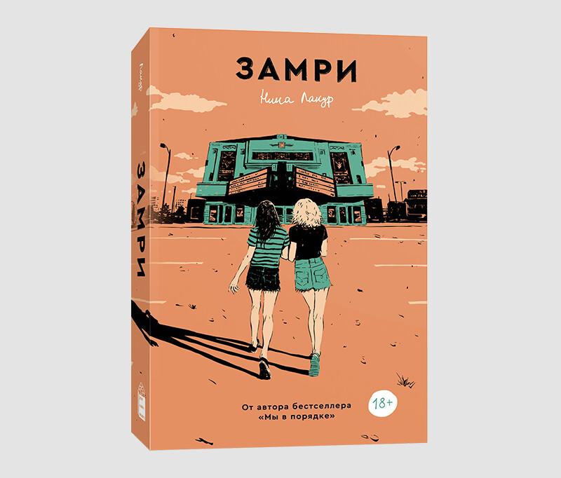 Книга «Замри» Нины Лакур