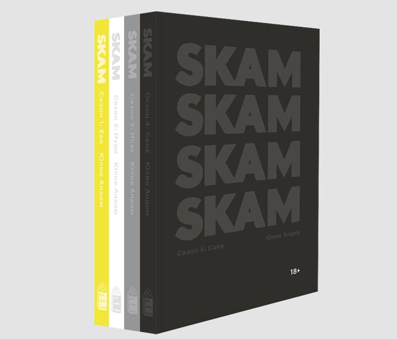 Комплект «SKAM. 1-4 сезон» Юлие Андем