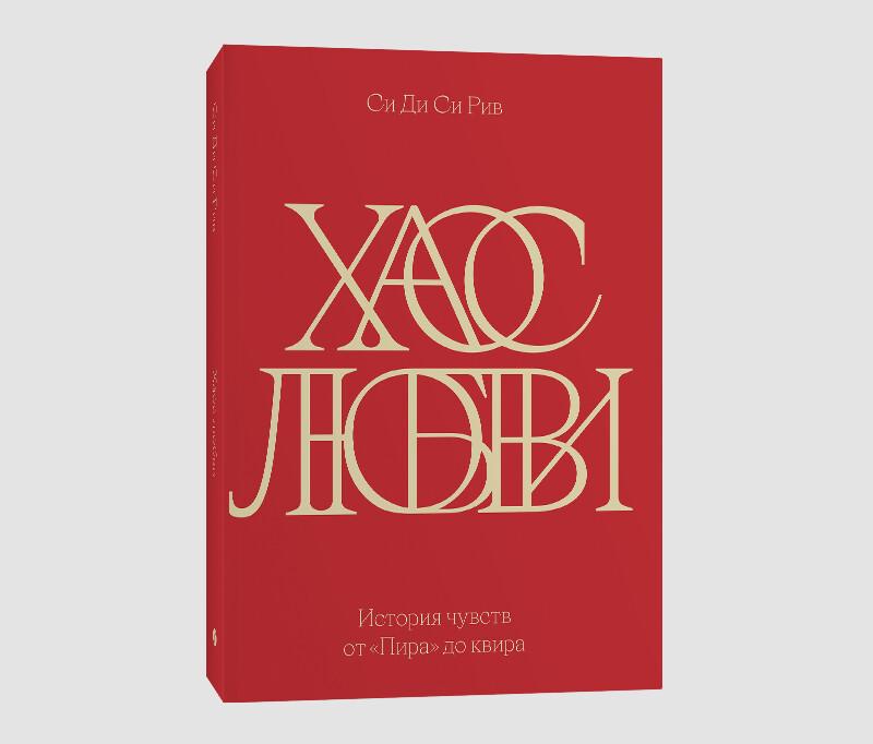 Книга «Хаос любви. История чувств от «Пира» до квира»
