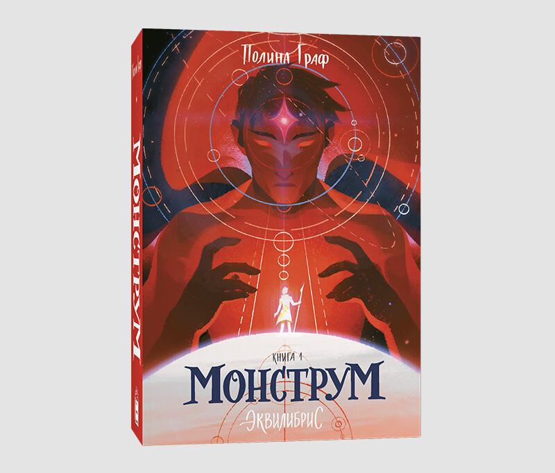 Книга «Монструм» Полины Граф