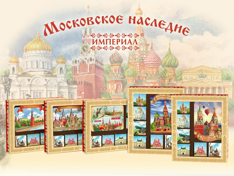 """Шоколадный набор """"Московское наследие"""""""