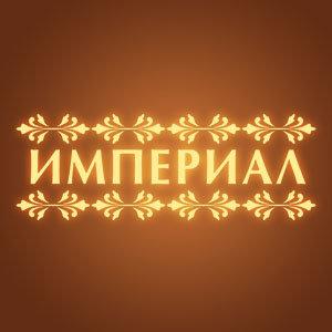 Интернет-магазин кондитерской компании Империал