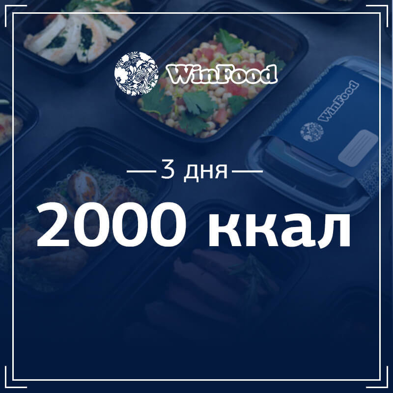2000 кк, 3 дня 203