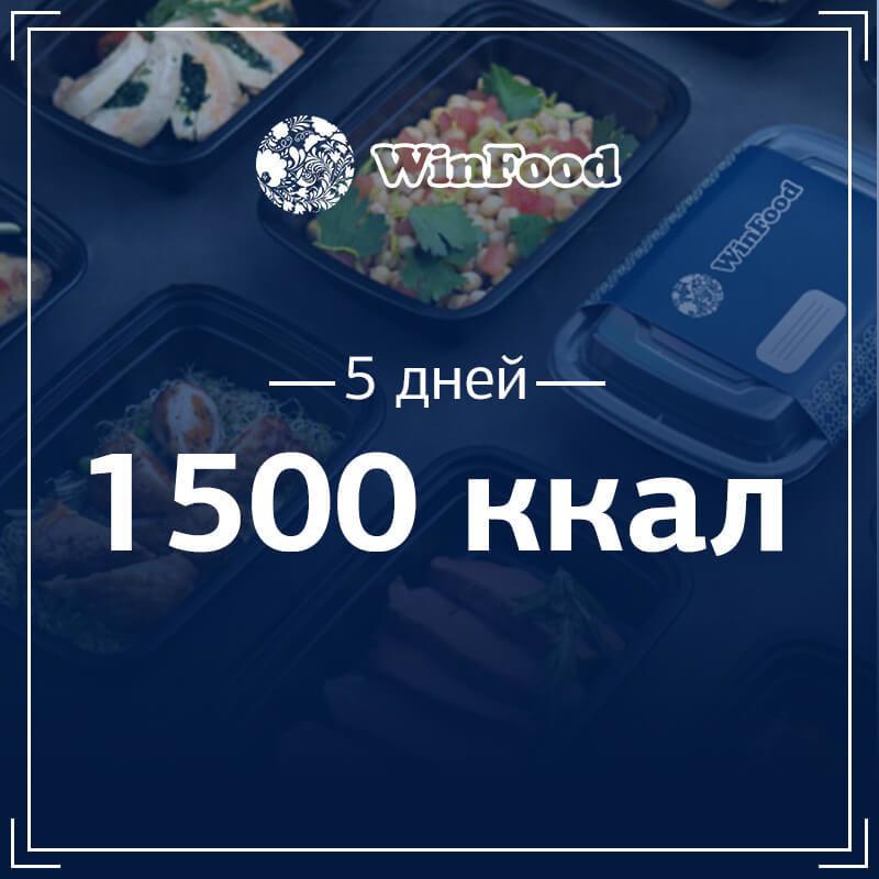 1500 кк, 5 дней 155
