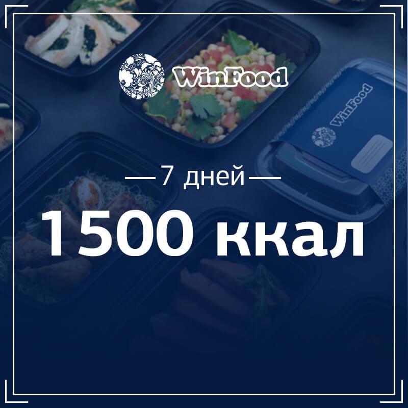 1500 кк, 7 дней 157