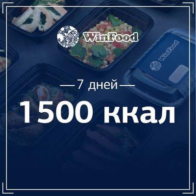 1500 кк, 7 дней