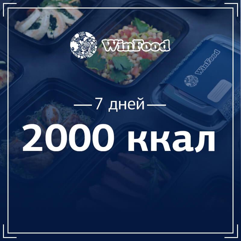 2000 кк, 7 дней 217