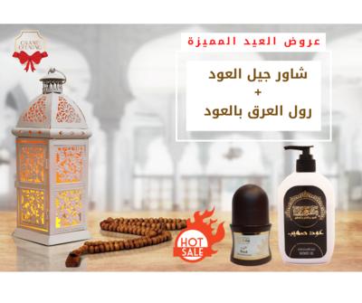 عرض العيد شاور جيل العود مع مزيل العود