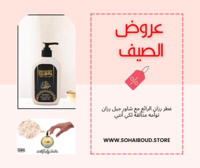 عرض عطر رزان مع شاور رزان