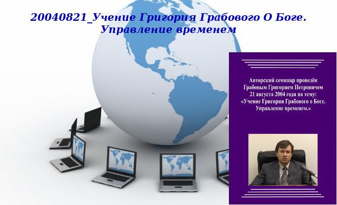 """20130409 """"20040821_Учение Григория Грабового О Боге. Управление временем"""". Вебинар 1."""