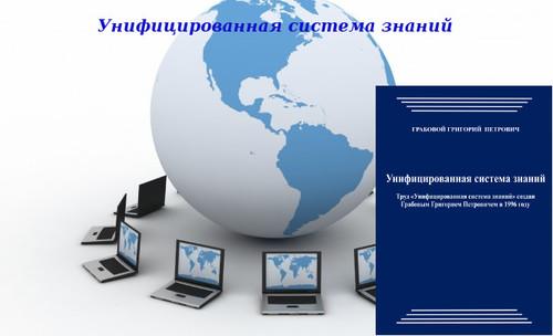 """20130513 """"Унифицированная система знаний"""". Вебинар 16."""