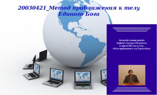 "20130708 ""20030421_Метод приближения к телу Единого Бога"". Вебинар 1."