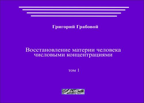 Восстановление материи человека числовыми концентрациями, том 1 (печатная)