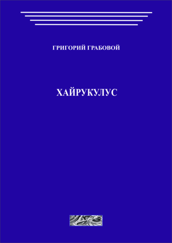 Хайрýкулус (печатная)
