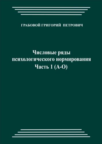 Числовые ряды психологического нормирования (часть 1)