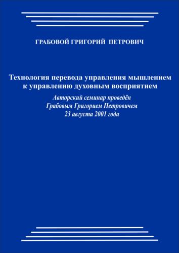 20010823_Технология перевода управления мышлением к управлению духовным восприятием. (pdf)