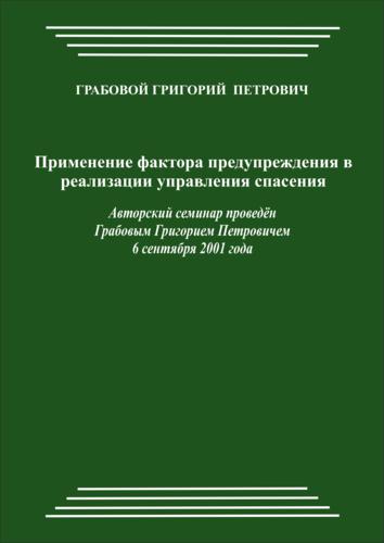 20010906_Применение фактора предупреждения в реализации управления спасения. (pdf)
