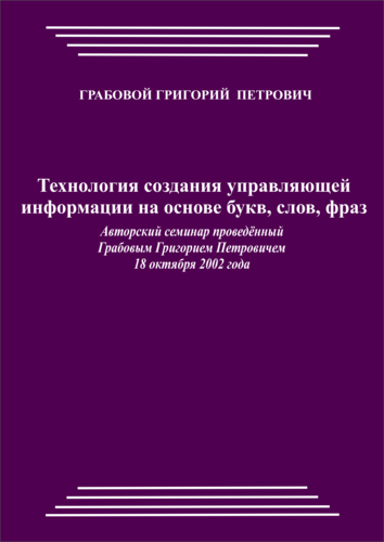 20021018_Технология создания управляющей информации на основе букв, слов, фраз. (pdf)