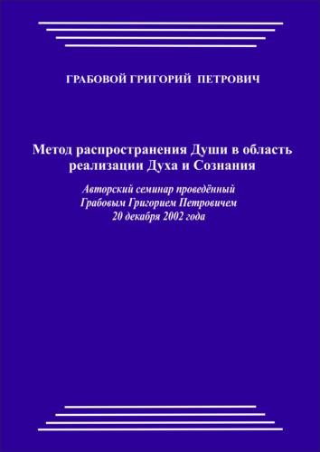 20021220_Метод распространения Души в область реализация Духа и Сознания. (pdf)