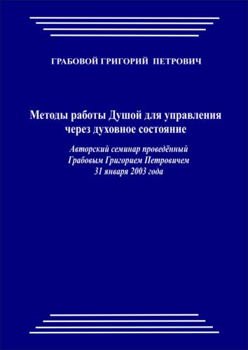 20030131_Методы работы Душой для управления через духовное состояние. (pdf)
