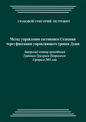 20030204_Метод управления состоянием Сознания через фиксацию управляющего уровня Души. (pdf)