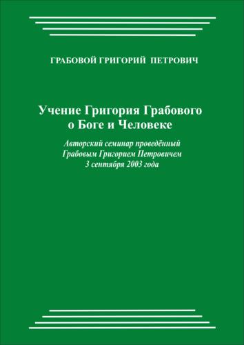 20030903_Учение Григория Грабового О Боге и Человеке. (pdf)
