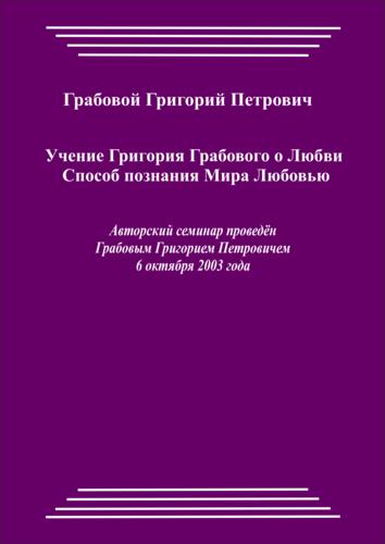 20031006_Учение Григория Грабового О Любви. Способ познания Мира Любовью. (pdf)