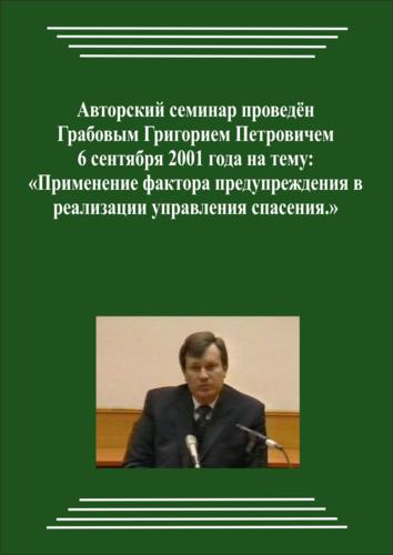 20010906_Применение фактора предупреждения в реализации управления спасения. (Видеокурс)