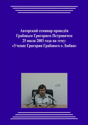 20030725_Учение Григория Грабового О Любви. (Видеокурс)