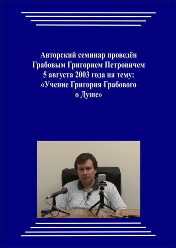 20030805_Учение Григория Грабового О Душе. (Видеокурс)