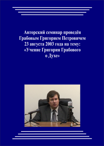 20030823_Учение Григория Грабового О Духе. (Видеокурс)
