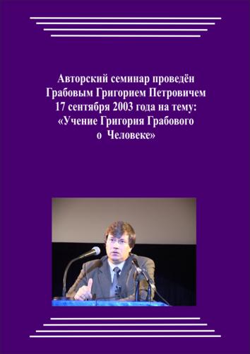 20030917_Учение Григория Грабового О Человеке. (Видеокурс)