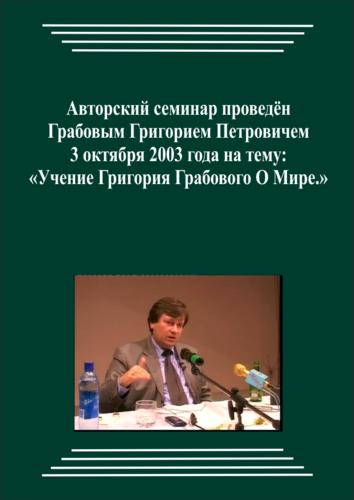 20031003_Учение Григория Грабового О Мире. (Видеокурс)