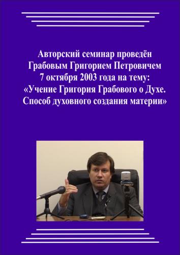 20031007_Учение Григория Грабового О Духе. Способ духовного создания материи. (Видеокурс)
