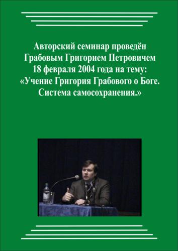 20040218_Учение Григория Грабового О Боге. Система самосохранения. (Видеокурс)