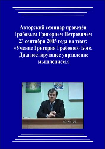 20050923_Учение Григория Грабового о Боге. Диагностирующее управление мышлением. (Видеокурс)