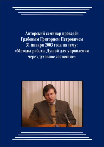 20030131_Методы работы Душой для управления через духовное состояние. (Аудиокурс)
